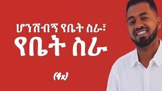 Besrat Surafel Yebet Sira - Lyrics