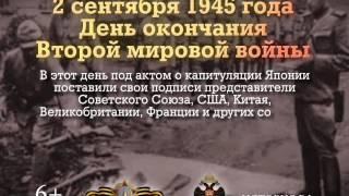 2 сентября 1945 день окончания Второй мировой войны