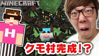 【マインクラフト】超大量のクモをTNTで爆破したらクモ村に!?【ヒカキンのマイクラ実況 Part234】【ヒカクラ】 thumbnail