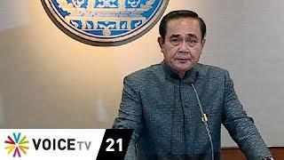 Tonight Thailand - 'ประยุทธ์' แฉคนบางกลุ่มทำลายภาพลักษณ์ท่องเที่ยวไทย