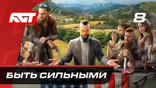 Прохождение Far Cry 5 — Часть 8: Быть сильными