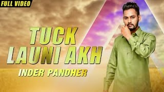 New Punjabi Songs 2016 | Tuck Launi Akh | Official Video [Hd] | Inder Pandher | Latest Punjabi Songs