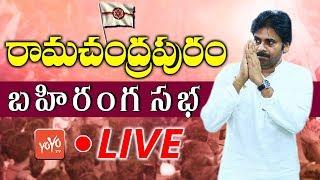 Pawan Kalyan LIVE | Janasena Public Meeting at RamachandraPuram | Janasena Poratayatra | YOYO TV