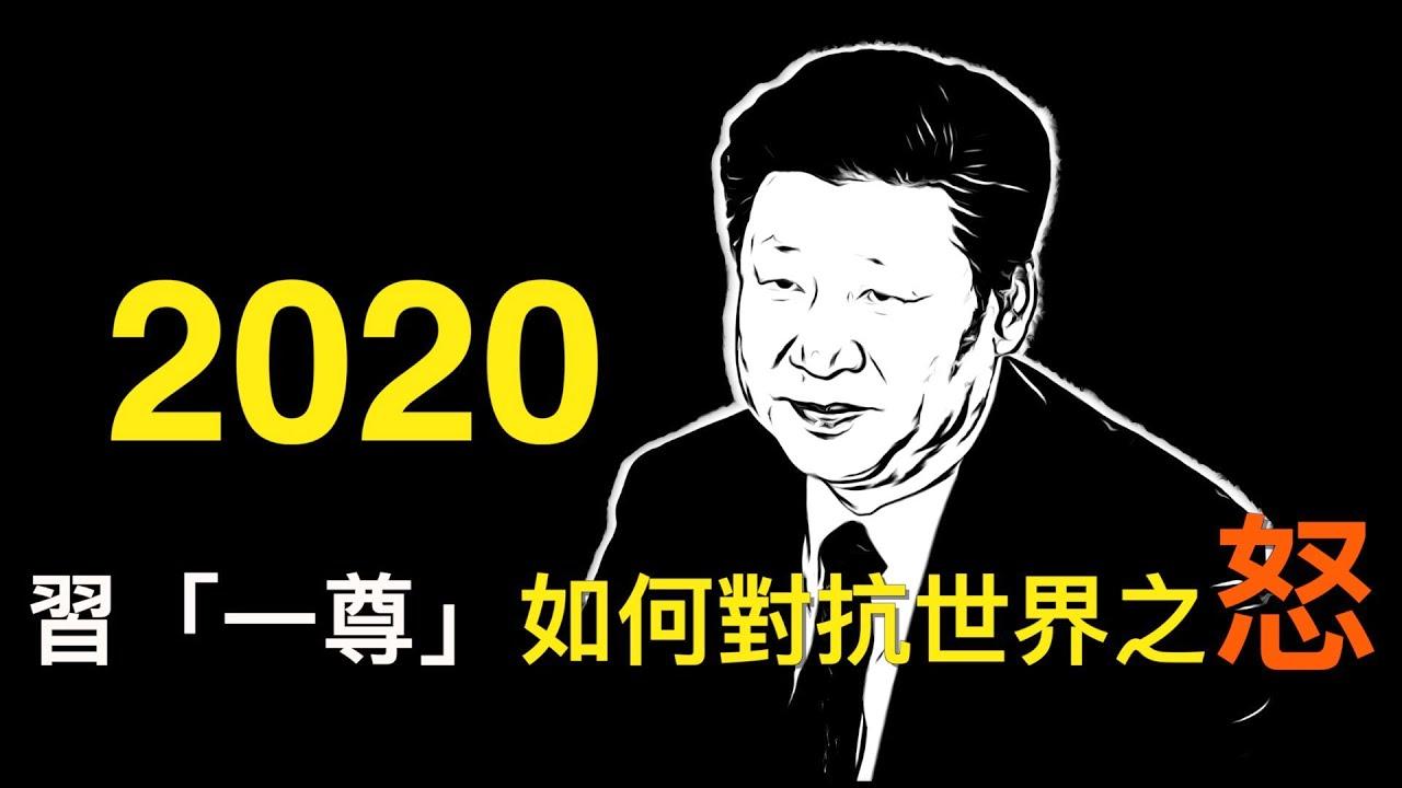 李肅挑戰周孝正:2020 習「一尊」如何對抗世界之怒