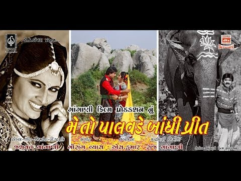 Mein To Palvde Bandhi Preet  | Gujarati Movie |  Hiten Kumar, Jayendra Mehta And Rajlaxmi
