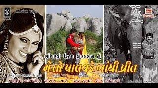 Mein To Palvde Bandhi Preet    Gujarati Movie    Hiten Kumar, Jayendra Mehta And Rajlaxmi