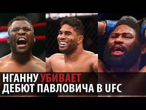 ИТОГИ И ОБЗОР СЕГОДНЯШНЕЙ РАЗБОРКИ НА UFC В КИТАЕ, ДЕБЮТ ПАВЛОВИЧА, НГАННУ БЛЕЙДС
