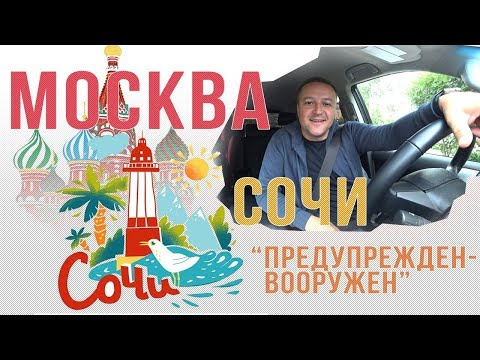 ЕДУ из МОСКВЫ В СОЧИ (Олимпийский парк) путешествие на машине. Обзор. Советы. Часть 1