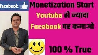 How to Monetize Facebook Page(फेसबुक पेज कैसे मोनेटाइज करे और कमाए )