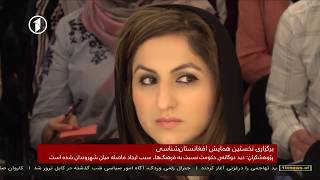 Afghanistan Dari News 11.08.2018 خبرهای افغانستان