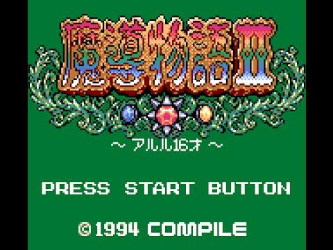 Game Gear Longplay [016] Madou Monogatari II