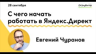 Обучение по Яндекс Директ
