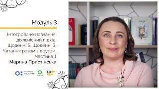 Читання разом з другом. Частина 1. Онлайн-курс для вчителів початкової школи