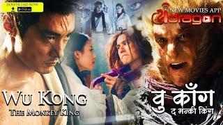 🔥Wu Kong - The Monkey King Full Hindi Movie