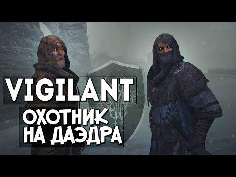 Skyrim НАЧАЛО ЛЕГЕНДАРНОГО VIGILANT [Дозорный] thumbnail