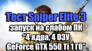 Тест Sniper Elite 3 запуск на слабом ПК (4 ядра, 4 ОЗУ, GeForce GTX 550 Ti 1 Гб)