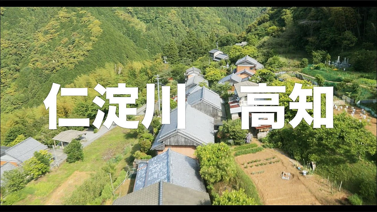 【空の旅#128】「仁淀川・山の中腹まで暮らしがあるんだね!」空撮・たごてるよし 仁淀川_Kochi aerial