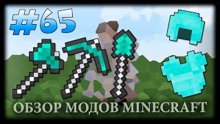 Абсолютные Инструменты Из МегаАлмазов! - Super Diamond Tools Mod Майнкрафт