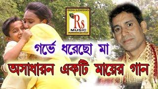 অসাধারণ একটি মায়ের গান || গর্ভে ধরেছো মা || RANAJIT KUMAR DEY || RS MUSIC