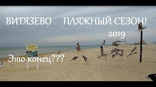 #ВИТЯЗЕВО - Погода 25.09.2019.  Холодно. На пляже пусто. Прогулка у моря на центральном пляже.