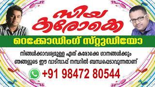 காதல் இல்லாதது ஒரு வாழ்க்கை kadhal illathathu oru manirathnam movie songs karaoke