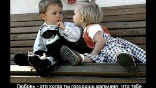 Дети говорят о любви(, 2009-08-18T16:31:56.000Z)