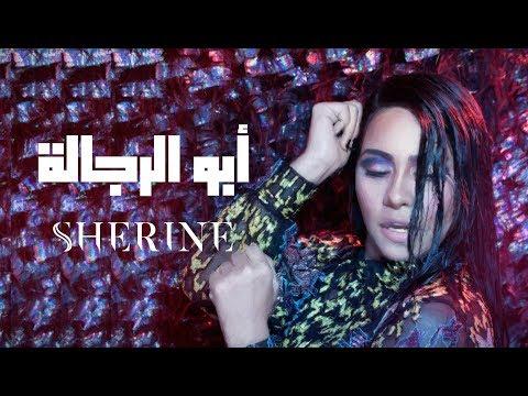 Sherine - Abo El Regala | شيرين - أبو الرجالة