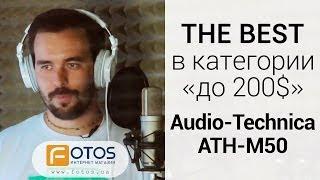 видео Обзор Audio-Technica ATH-M50x и ATH-M40x