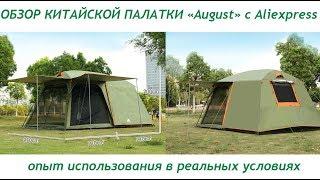 """Обзор Китайской большой кемпинговой палатки """"August"""" с Aliexpress"""