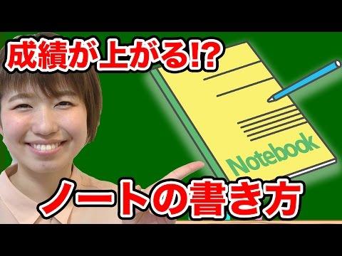 【勉強法】成績が上がる!?ノートの書き方3選!