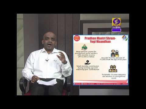 PRADHAN MANTRI SHRAM YOGI MAAN - DHAN YOJANA  |  03 - 12 - 2019
