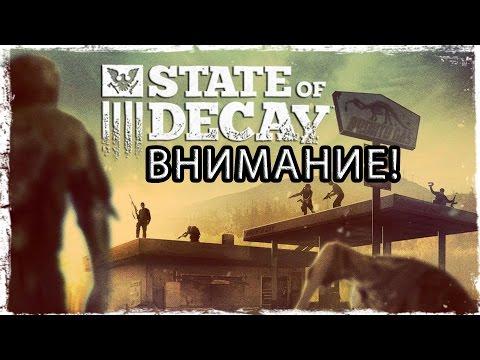 Смотреть прохождение игры State of Decay. ВАЖНАЯ ИНФОРМАЦИЯ!