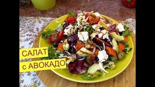 Обалденный Салат! Салат без майонеза с Авокадо .Это Необычно Вкусно
