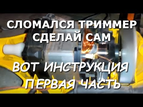 УДИВЛЕНИЮ НЕ БЫЛО ПРЕДЕЛА,ремонт электро триммера-газонокосилки своими руками
