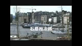 石原裕次郎 - おれの小樽