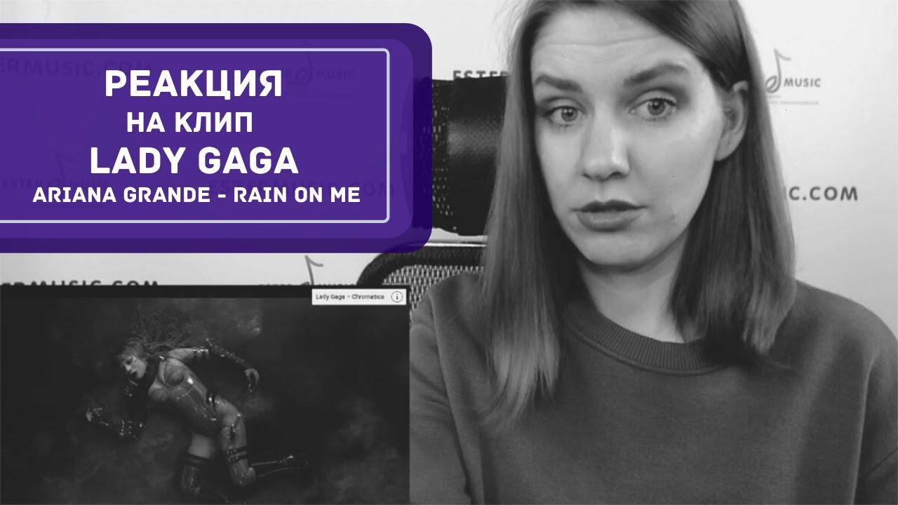Lady Gaga, Ariana Grande - Rain On Me РЕАКЦИЯ педагога по вокалу