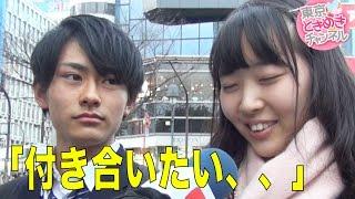 446 イケメンとワンチャン狙う肉食JK【東京ときめきチャンネル】キス時計