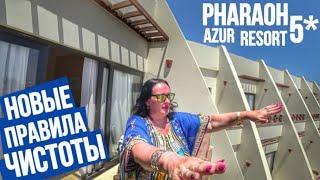 МОЮТ ВСЕ ОБЗОР НОМЕРА КАРАНТИН в отеле PHARAOH AZUR RESORT 5 ЕГИПЕТ ХУРГАДА ЛЕТО 2020