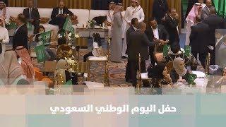حفل اليوم الوطني السعودي - نشاطات وفعاليات