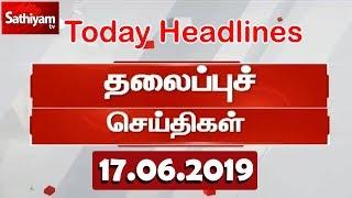 Today Headlines | இன்றைய தலைப்புச் செய்திகள் | Tamil Headlines | 17.06.2019 | Headlines News