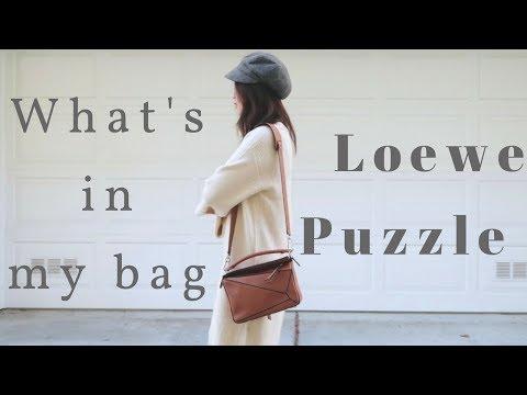 我的包包里有什么 ft. Loewe Puzzle | What's in My Bag | 评测 | Bag Review