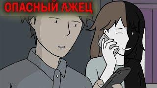 Моя Девушка Жестоко Обманула Меня ● Русский Дубляж