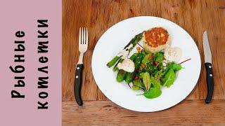 Идеально полезный обед из рыбы за 5 минут
