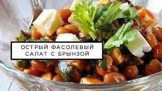 Острый фасолевый салат с брынзой и кинзой