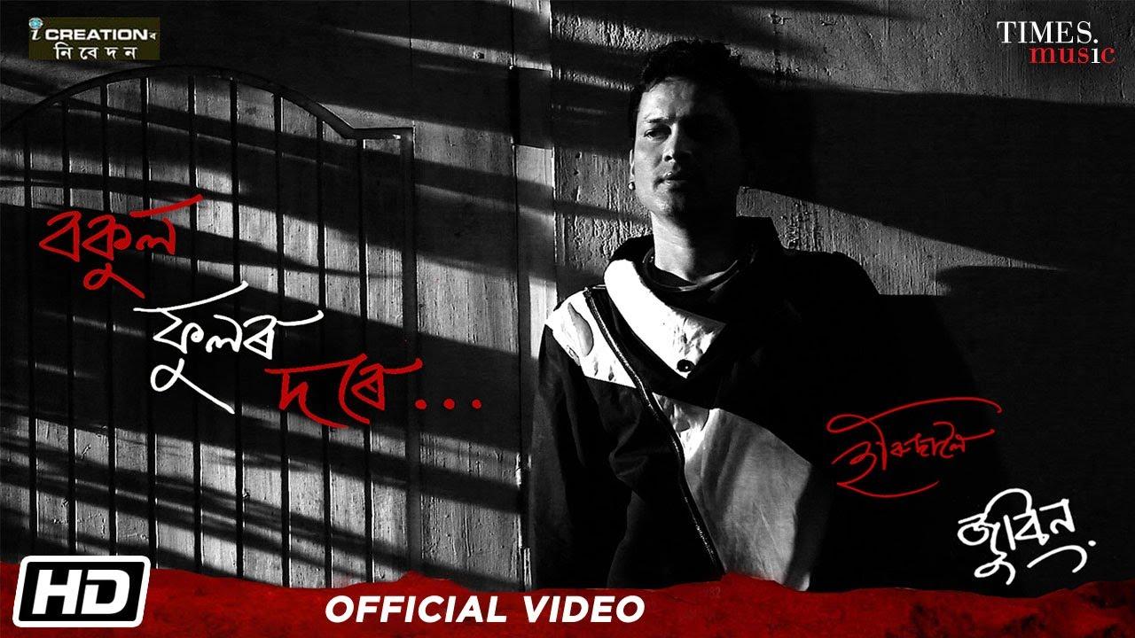 Download BOKUL PHULOR DORE | ZUBEEN GARG | HIRUDA | KALPANA KALITA | ROCK |  EYE CREATIONS | Assamese Song