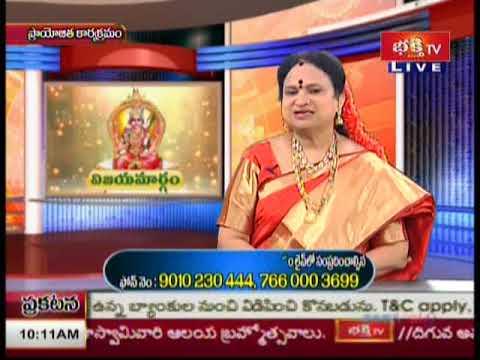 Vijayamargam 07 March 2020