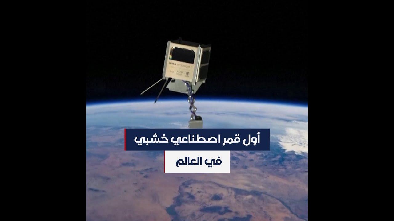 أول قمر اصطناعي مصنوع من الخشب إلى الفضاء  - 23:57-2021 / 5 / 13