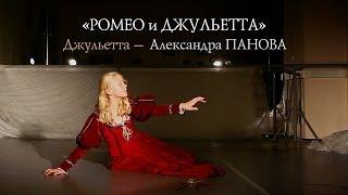 Открытый Урок: Шекспир «Ромео и Джульетта».