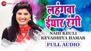 नाही खुली केवड़िया हमार Nahi Khuli Kevadhiya Hamar - Full Song| Mahangwa Iyaar Rangi | Nisha Upadhyay