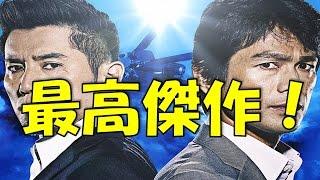 映画「天空の蜂」主演・江口洋介 東野圭吾原作 最高傑作と話題になって...